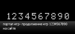 портал игр- продолжение игр 1234567890 на сайте