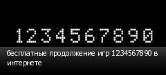 бесплатные продолжение игр 1234567890 в интернете