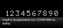 играй в продолжение игр 1234567890 на выбор