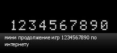 мини продолжение игр 1234567890 по интернету