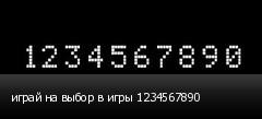 ����� �� ����� � ���� 1234567890