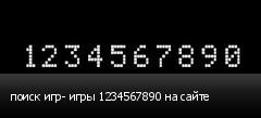 поиск игр- игры 1234567890 на сайте