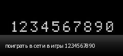 поиграть в сети в игры 1234567890