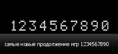 самые новые продолжение игр 1234567890