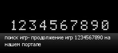 поиск игр- продолжение игр 1234567890 на нашем портале