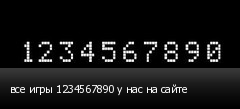 все игры 1234567890 у нас на сайте