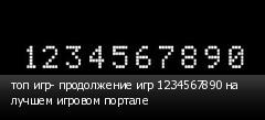 топ игр- продолжение игр 1234567890 на лучшем игровом портале