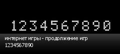 интернет игры - продолжение игр 1234567890