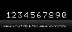 новые игры 1234567890 на нашем портале
