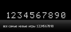 все самые новые игры 1234567890