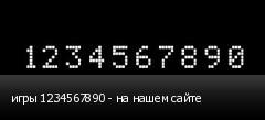 игры 1234567890 - на нашем сайте