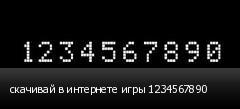 скачивай в интернете игры 1234567890
