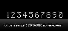 поиграть в игры 1234567890 по интернету