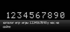 каталог игр- игры 1234567890 у нас на сайте