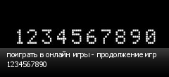 �������� � ������ ���� - ����������� ��� 1234567890