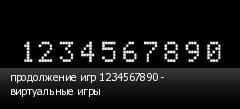 продолжение игр 1234567890 - виртуальные игры