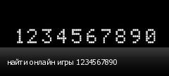 найти онлайн игры 1234567890