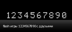 flash игры 1234567890 с друзьями