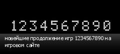 новейшие продолжение игр 1234567890 на игровом сайте
