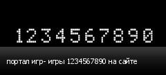 портал игр- игры 1234567890 на сайте