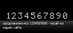 продолжение игр 1234567890 - играй на нашем сайте