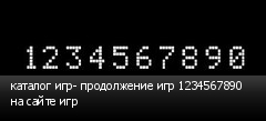 каталог игр- продолжение игр 1234567890 на сайте игр
