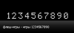 флеш-игры - игры 1234567890