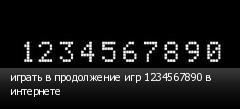 играть в продолжение игр 1234567890 в интернете