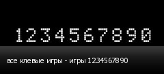 все клевые игры - игры 1234567890