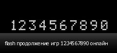 flash продолжение игр 1234567890 онлайн