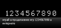играй в продолжение игр 1234567890 в интернете
