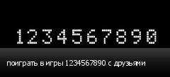 поиграть в игры 1234567890 с друзьями