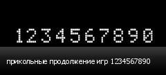прикольные продолжение игр 1234567890
