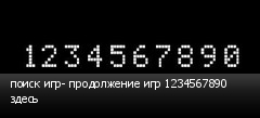 поиск игр- продолжение игр 1234567890 здесь