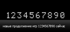 новые продолжение игр 1234567890 сейчас