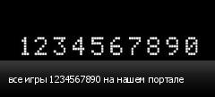 все игры 1234567890 на нашем портале
