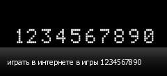 ������ � ��������� � ���� 1234567890