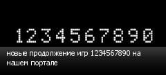 новые продолжение игр 1234567890 на нашем портале