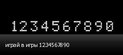 играй в игры 1234567890