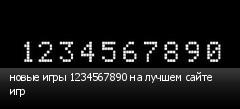 новые игры 1234567890 на лучшем сайте игр