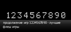продолжение игр 1234567890 - лучшие флеш игры