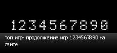 топ игр- продолжение игр 1234567890 на сайте