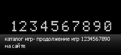 каталог игр- продолжение игр 1234567890 на сайте