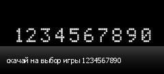 скачай на выбор игры 1234567890