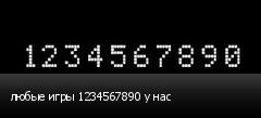 любые игры 1234567890 у нас
