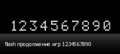 flash продолжение игр 1234567890