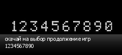 скачай на выбор продолжение игр 1234567890