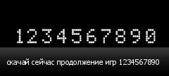 скачай сейчас продолжение игр 1234567890