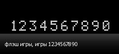 флэш игры, игры 1234567890