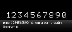 игры 1234567890 , флеш игры - онлайн, бесплатно